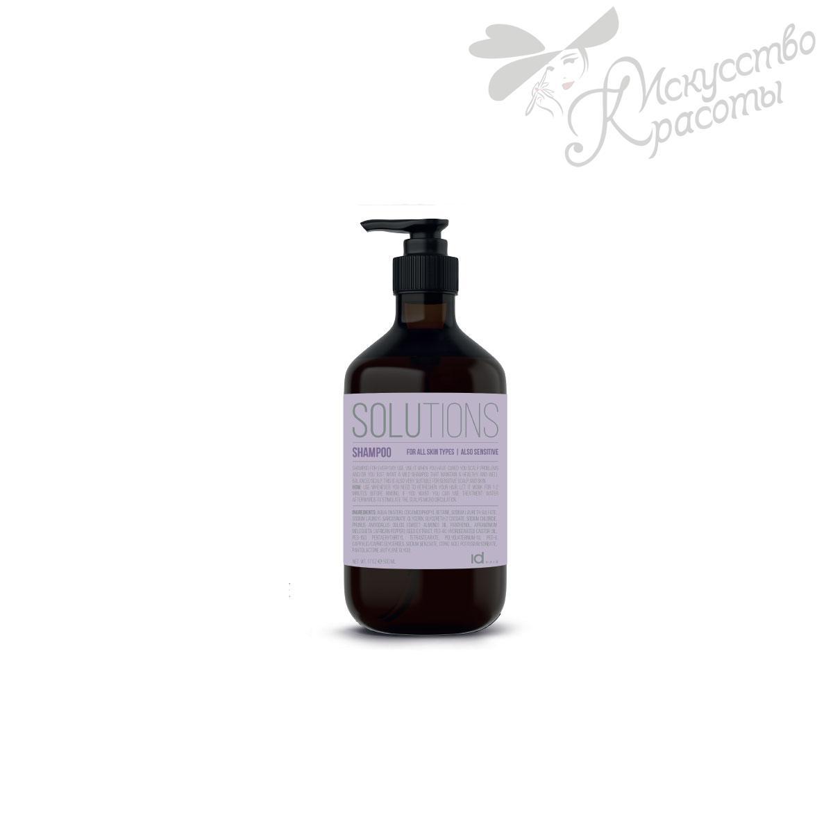 Шампунь для всех типов кожи головы ID Hair SOLUTIONS NO.3 500 мл