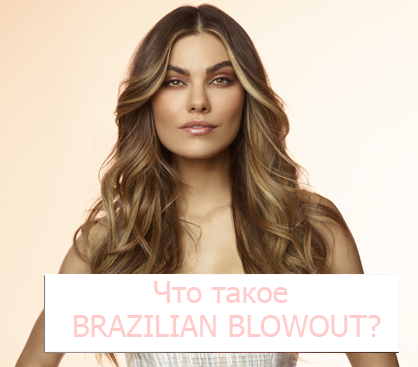 Что такое Brazilian Blowout?